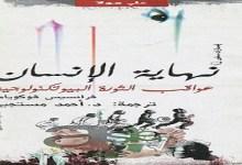Photo of كتاب نهاية الانسان عواقب الثورة البيوتكنولوجية فرانسيس فوكوياما PDF