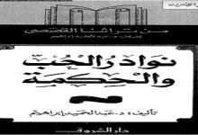 Photo of كتاب نوادر الحب والحكمة عبد الحميد إبراهيم PDF