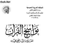 Photo of كتاب نواسخ القرآن ابن الجوزي PDF