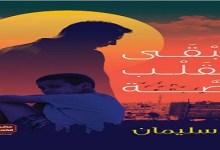 Photo of رواية وتبقى بالقلب غصة نورا سليمان PDF