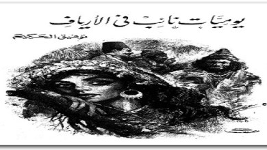Photo of رواية يوميات نائب فى الأرياف توفيق الحكيم PDF