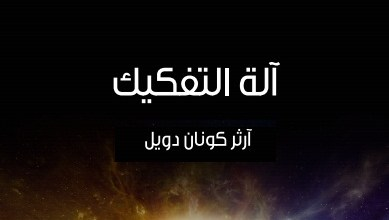 Photo of رواية آلة التفكيك ارثر كونان دويل PDF