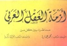 Photo of كتاب أزمة العقل العربي محمد عمارة PDF
