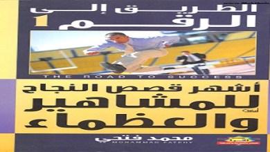 Photo of كتاب الطريق رقم 1أشهر قصص النجاح للمشاهير والعظماء محمد فتحي PDF
