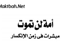 Photo of كتاب أمة لن تموت مبشرات في زمن الإنكسار راغب السرجاني PDF