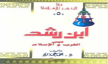 Photo of كتاب ابن رشد بين الغرب والإسلام محمد عمارة PDF
