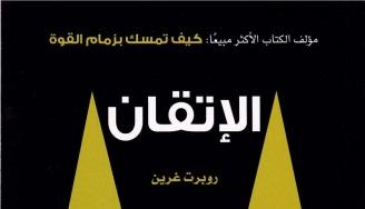 Photo of كتاب الإتقان روبرت غرين PDF