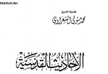 Photo of كتاب الأحاديث القدسية محمد متولي الشعراوي PDF