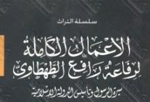 Photo of كتاب الأعمال الكاملة الجزء الرابع سيرة الرسول وتأسيس الدولة الإسلامية رفاعة الطهطاوي PDF