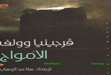 Photo of رواية الأمواج فرجينيا وولف PDF