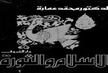Photo of كتاب الإسلام والثورة محمد عمارة PDF