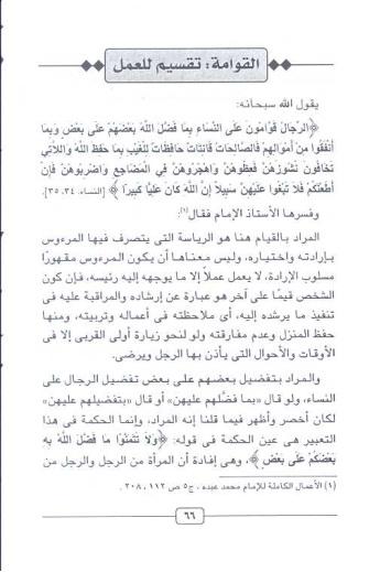 والمرأة فى رأي الإمام محمد عبده الطبعة الرابعة د. محمد عمارة Maktbah 4