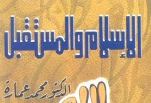Photo of كتاب الإسلام والمستقبل محمد عمارة PDF