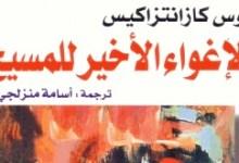 Photo of رواية الإغواء الأخير للمسيح نيكوس كازانتزاكيس PDF