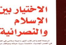 Photo of كتاب الاختيار بين الإسلام والنصرانية أحمد ديدات PDF