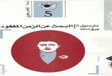 Photo of رواية البحث عن الزمن المفقود الجزء 5 السجينة مارسيل بروست PDF