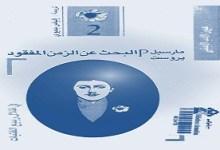 Photo of رواية البحث عن الزمن المفقود الأجزاء 2 3 4 مارسيل بروست PDF