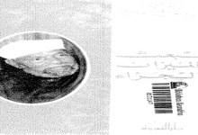Photo of كتاب البعث والميزان والجزاء محمد متولي الشعراوي PDF