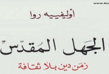 Photo of كتاب الجهل المقدس زمن دين بلا ثقافة أوليفييه روا PDF