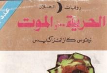 Photo of رواية الحرية او الموت نيكوس كازانتزاكيس PDF