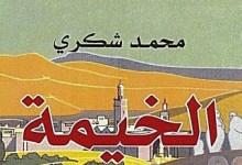 Photo of رواية الخيمة محمد شكري PDF