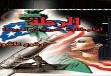 Photo of كتاب الرحلة أيام طالبة مصرية في أميركا رضوى عاشور PDF