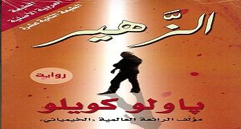 Photo of رواية الزهير باولو كويلو PDF