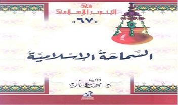 Photo of كتاب السماحة الإسلامية محمد عمارة PDF