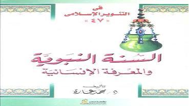 Photo of كتاب السنة النبوية والمعرفة الإنسانية محمد عمارة PDF