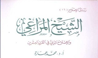 Photo of كتاب الشيخ المراغي والإصلاح الديني في القرن العشرين محمد عمارة PDF
