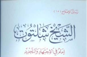 Photo of كتاب الشيخ شلتوت .. إمام في الاجتهاد والتجديد محمد عمارة PDF