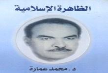 Photo of كتاب الظاهرة الإسلامية محمد عمارة PDF