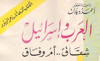 Photo of كتاب العرب واسرائيل شقاق ام وفاق أحمد ديدات PDF