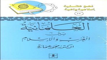 Photo of كتاب العلمانية بين الغرب والإسلام محمد عمارة PDF