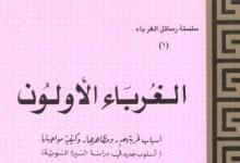 Photo of كتاب الغرباء الأولون سلمان العودة PDF