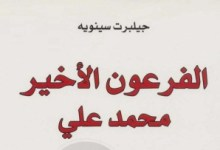 Photo of كتاب الفرعون الأخير محمد علي جيلبرت سينويه PDF