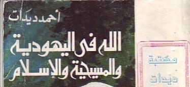 Photo of كتاب الله في اليهودية و المسيحية و الإسلام أحمد ديدات PDF