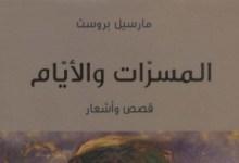 Photo of رواية المسرات والايام مارسيل بروست PDF