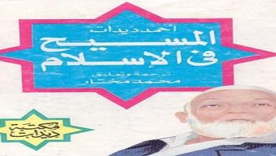 Photo of كتاب المسيح في الاسلام أحمد ديدات PDF