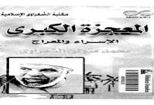 Photo of كتاب المعجزة الكبرى الاسراء والمعراج محمد متولي الشعراوي PDF