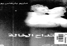 Photo of رواية امتداح الخالة ماريو بارغاس يوسا PDF