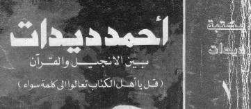 Photo of كتاب بين الإنجيل والقران أحمد ديدات PDF