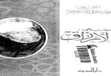Photo of كتاب تلك هى الأرزاق محمد متولي الشعراوي PDF