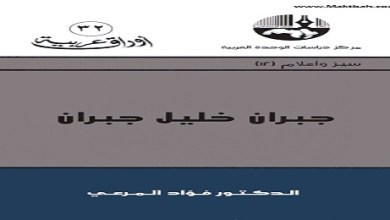 Photo of كتاب جبران خليل جبران فؤاد المرعي PDF