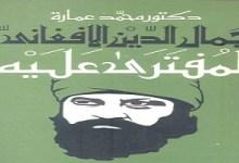 Photo of كتاب جمال الدين الأفغاني المفترى عليه محمد عمارة PDF