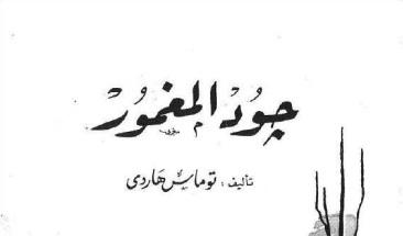 Photo of رواية جود المغمور توماس هاردي PDF