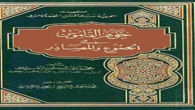 Photo of كتاب جوهر القاموس في الجموع والمصادر محمد بن شفيع القزويني PDF