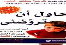 Photo of كتاب حاول أن تروضني راي ليفي بيل أوهانلون PDF