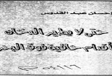 Photo of كتاب حتى لا يطير الدخان إحسان عبد القدوس PDF