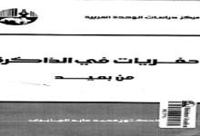 Photo of كتاب حفريات في الذاكرة من بعيد محمد عابد الجابري PDF